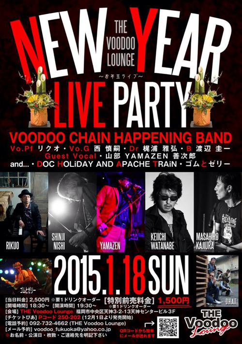 NEW YEAR LIVE PARTY お年玉ライブ@the voodoo lounge