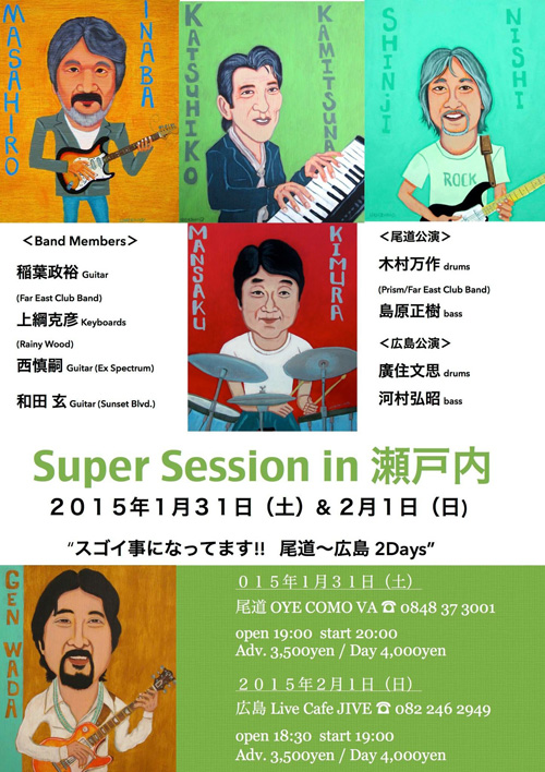 SUPER SESSION IN 瀬戸内@LIVE Cafe Jive