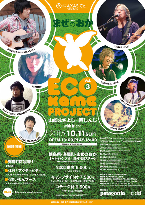 ECO KAME PROJECT vol.3 山崎まさよし+西 慎嗣 with friend