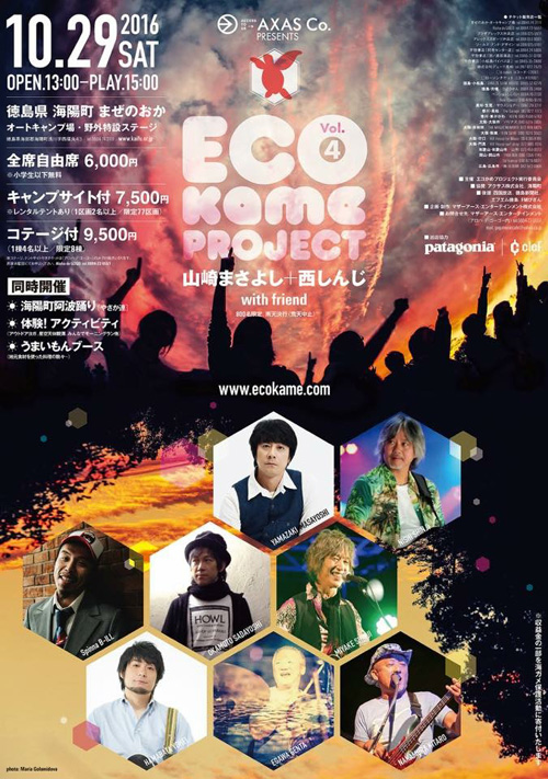 ECO KAME PROJECT 山崎まさよし+西しんじ with friend
